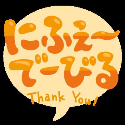 多種多様な「方言」の『ありがとう』を駆逐する「共通語」の『ありがとう』_02